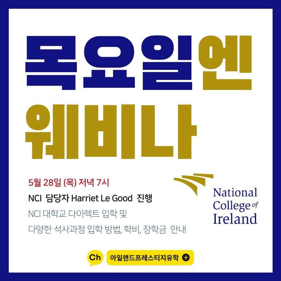 아일랜드유학설명회-대학입학웨비나 NCI square