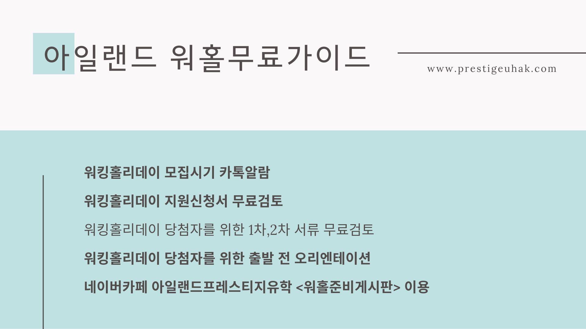 아일랜드유학_워킹홀리데이 (3)